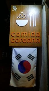 007 Comida Coreana in Villa de Leyva